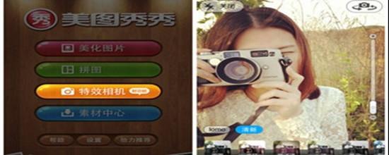 下面我给大家介绍几款苹果手机拍照软件,让你的手机照出来的照片与众