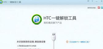 卓大师解锁htc_安卓手机一键解锁_手机解锁软件下载_华军软件园软件专题