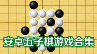 安卓五子棋游戏合集