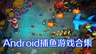 Android捕鱼游戏合集