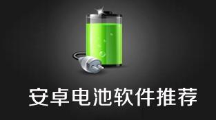 安卓电池软件推荐