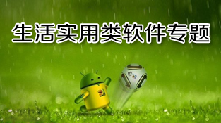 Android生活实用类软件专题