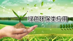 安卓绿色环保类应用合集