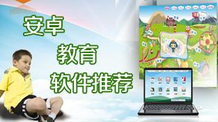 2014安卓教育软件推荐