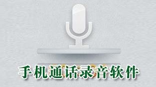 安卓手机通话录音软件