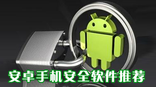 安卓手机安全软件推介