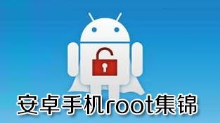 八大安卓root软件集锦