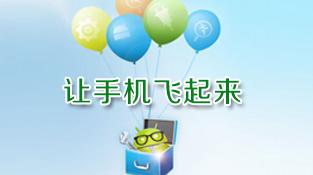 安卓手机优化软件
