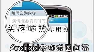 Android求医问药应用