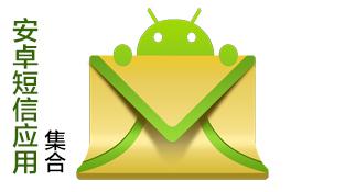 安卓短信应用集合