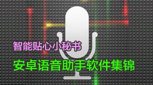 安卓语音助手软件集锦