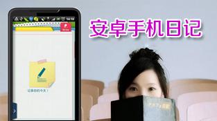 安卓手机日记软件