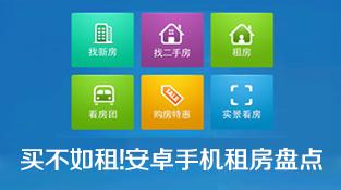 安卓手机租房软件