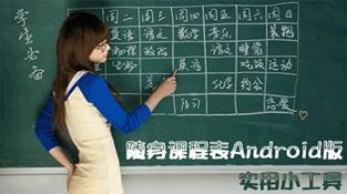 安卓手机课程表软件