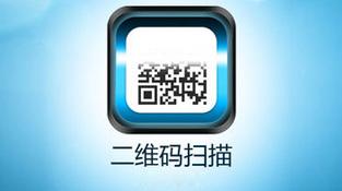 安卓二维码扫描软件