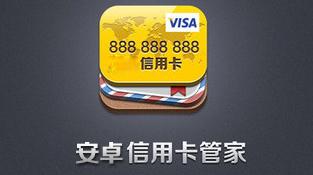 安卓信用卡管理软件