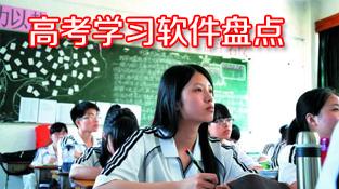 安卓高考学习软件