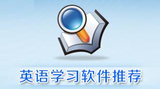 英语学习软件推荐