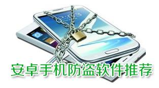 安卓手机防盗软件推荐