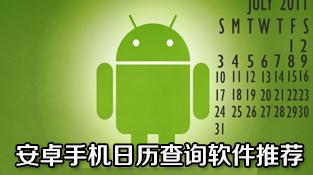 安卓手机日历查询软件