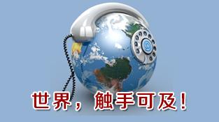 安卓网络电话专题