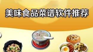 美味食品菜谱软件推荐