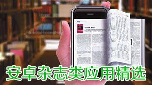安卓杂志类应用精选