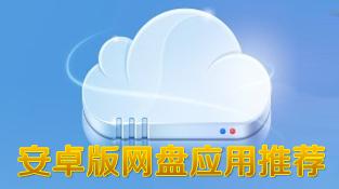 安卓版网盘软件应用