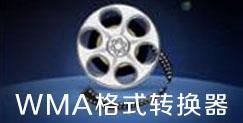 WMA格式转换器