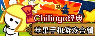 Chillingo苹果手机游戏