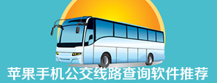 公交车线路查询软件