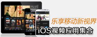 iOS视频应用集合