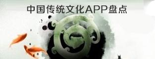 中国传统文化APP盘点