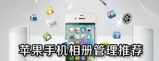 苹果手机相册管理推荐