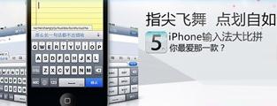 iPhone输入法推荐