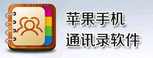苹果手机通讯录软件