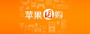 苹果手机团购网站大全