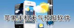 苹果手机天气预报软件