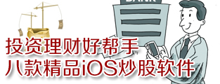 八款iOS炒股软件