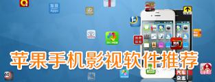 苹果手机影视软件