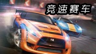 竞速赛车网络游戏
