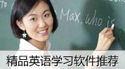 十大精品英语学习软件