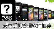 安卓手机管理软件推荐