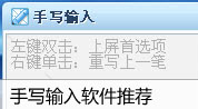 手写输入软件推荐