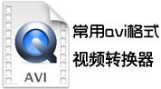 avi格式视频转换器