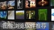 图像浏览软件推荐