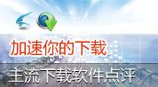 主流下载软件及应用