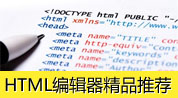 HTML编辑器精品推荐