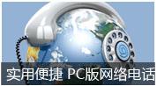 PC版网络电话软件