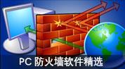 PC防火墙软件精选